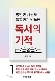 독서의 기적