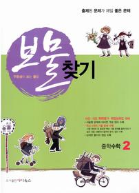 보물찾기 중학 국어 2 (2012)