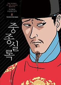 박시백의 조선왕조실록 8 (2021년 개정판)