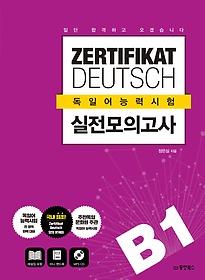 "<font title=""일단 합격하고 오겠습니다 ZERTIFIKAT DEUTSCH 독일어능력시험 실전모의고사 B1"">일단 합격하고 오겠습니다 ZERTIFIKAT DEUT...</font>"