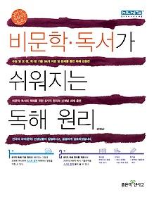 비문학 독서가 쉬워지는 독해 원리 (2018년용)