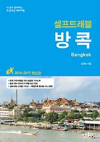 [90일 대여] 방콕 셀프트래블 2017