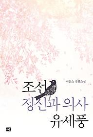 조선 정신과 의사 유세풍 : 이은소 장편소설