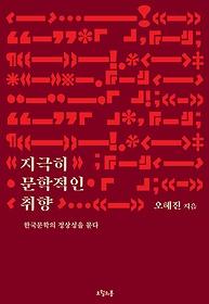 지극히 문학적인 취향 : 한국문학의 정상성을 묻다