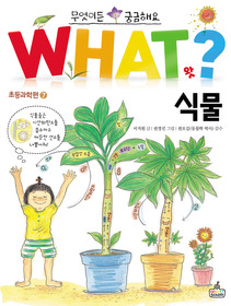 WHAT왓? 식물