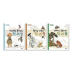 어린이 옛 그림 산책 3권 세트