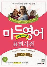 멘토스 미드영어 표현사전 M-Z