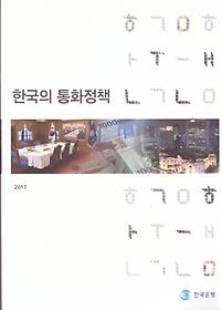 2017 한국의 통화정책