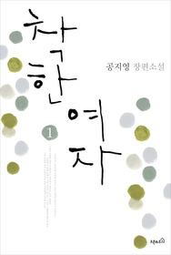 착한 여자. 1 : 공지영 장편소설