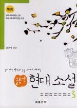글동산 현대소설 3
