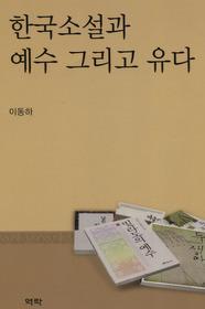 한국소설과 예수 그리고 유다