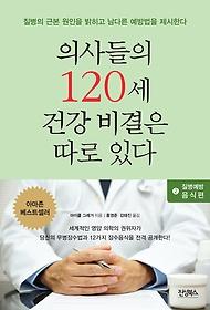 """<font title=""""의사들의 120세 건강 비결은 따로 있다 - 2.질병예방 음식편"""">의사들의 120세 건강 비결은 따로 있다 - 2...</font>"""