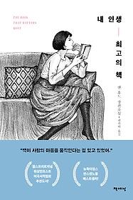 내 인생 최고의 책 : 앤 후드 장편소설