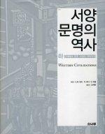 서양문명의 역사 (하)