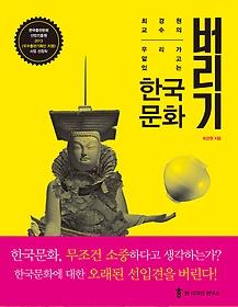 (우리가 알고 있는) 한국문화 버리기
