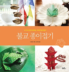 불교 종이접기