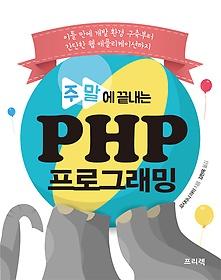 주말에 끝내는 PHP 프로그래밍