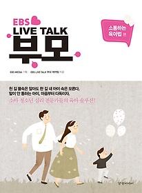 (EBS LIVE TALK) 부모, 소통하는 육아법 편
