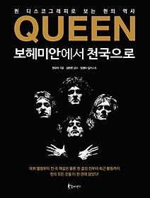 QUEEN 보헤미안에서 천국으로 : 퀸 디스코그래피로 보는 퀸의 역사
