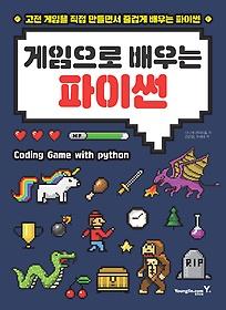 게임으로 배우는 파이썬