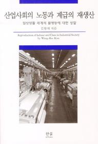 산업사회의 노동과 계급의 재생산
