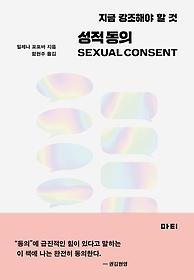 성적 동의