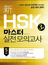 신 HSK 마스터 실전 모의고사 3급