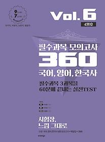 2020 필수과목 모의고사 360 Vol.6 (4월호)