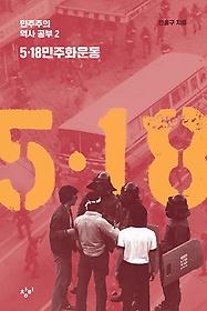 민주주의 역사 공부 2 - 5.18 민주화운동