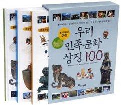 우리 민족문화 상징 100 세트