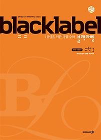 블랙라벨 black label 수학 1 (2020년용)