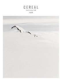 시리얼 CEREAL vol.8