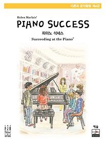피아노 석세스 제4급 - 이론과 음악활동