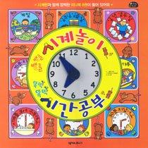 뱅글뱅글 시계 놀이 똑딱똑딱 시간 공부
