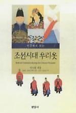 인물화로 보는 조선시대 우리옷