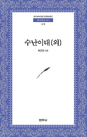 수난이대 (외)