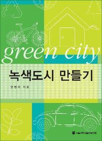 녹색도시 만들기