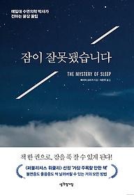 잠이 잘못됐습니다 : 예일대 수면 의학 박사가 전하는 꿀잠 꿀팁