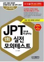 """<font title=""""JPT 점수를 확 올려주는 실전 모의 테스트 1회"""">JPT 점수를 확 올려주는 실전 모의 테스트 ...</font>"""