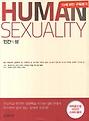 인간의 성