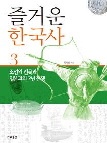 "<font title=""즐거운 한국사 3 - 조선의 건국과 일본과의 7년 전쟁"">즐거운 한국사 3 - 조선의 건국과 일본과의...</font>"