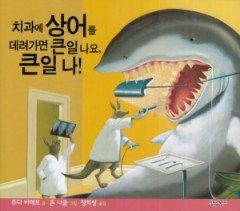 "<font title=""치과에 상어를 데려가면 큰일나요, 큰일 나! "">치과에 상어를 데려가면 큰일나요, 큰일 나...</font>"