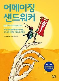 어메이징 샌드워커