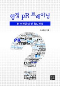 행정 PR 트레이닝