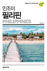 "<font title=""인조이 필리핀 2020 - 보라카이, 마닐라, 세부, 보홀, 팔라완"">인조이 필리핀 2020 - 보라카이, 마닐라,...</font>"