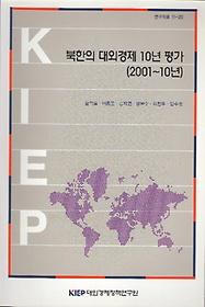 북한의 대외경제 10년 평가