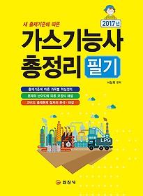 가스기능사 필기 총정리 (2017)