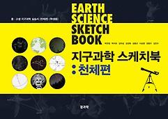 지구과학 스케치북 - 천체편 (학생용)