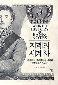 지폐의 세계사 :세계 각국 지폐의 탄생 비화와 42개국 지폐도감