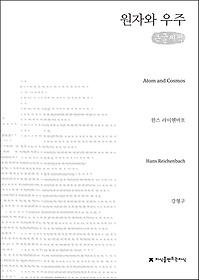 원자와 우주 (큰글씨책)